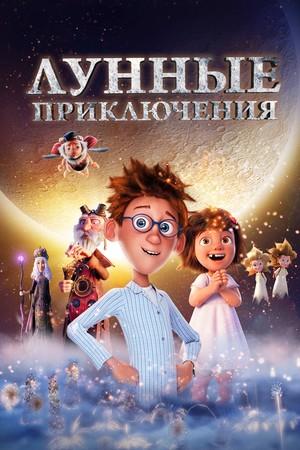 Мультфильм «Лунные приключения» (2021)