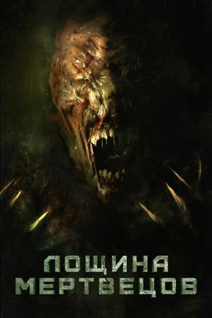 Фильм «Лощина мертвецов» (2021)