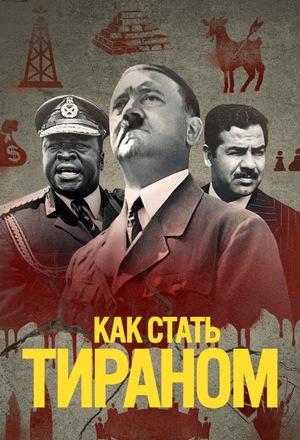 Сериал «Как стать тираном» (2021)