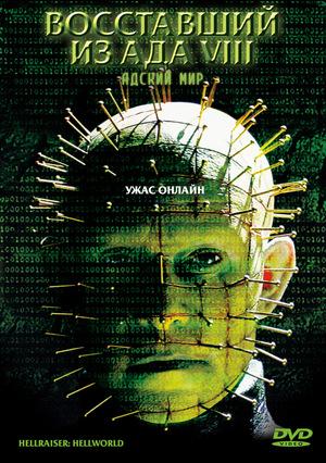 Фильм «Восставший из ада 8: Адский мир» (2003)