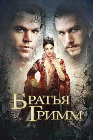 Фильм «Братья Гримм» (2005)