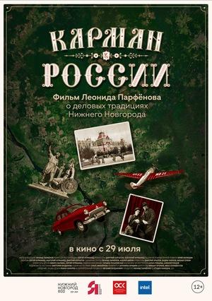 Фильм «Карман России» (2021)