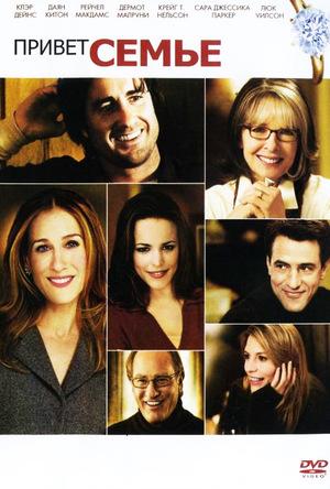 Фильм «Привет семье!» (2005)