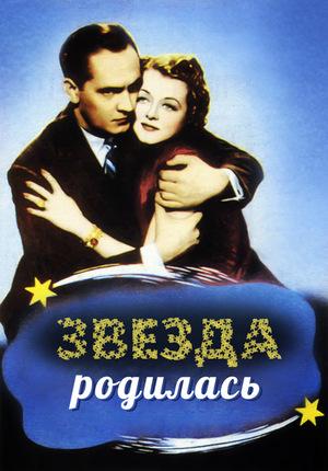 Фильм «Звезда родилась» (1937)