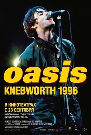 Фильм «Oasis Knebworth 1996» (2021)