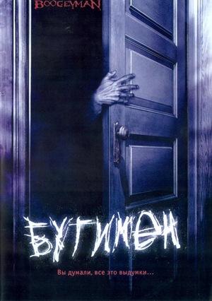 Фильм «Бугимен» (2005)