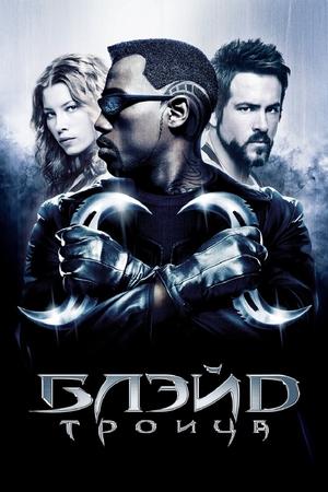 Фильм «Блэйд 3: Троица» (2004)