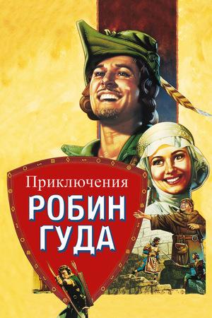 Фильм «Приключения Робин Гуда» (1938)