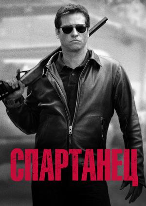 Фильм «Спартанец» (2004)