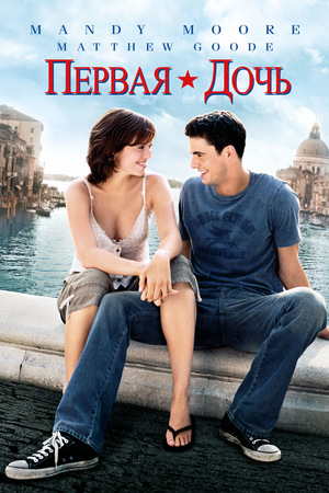 Фильм «Первая дочь» (2004)