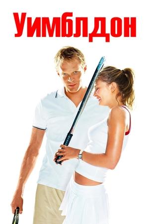 Фильм «Уимблдон» (2004)