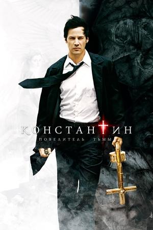Фильм «Константин: Повелитель тьмы» (2005)