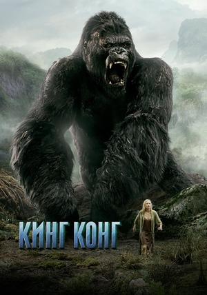 Фильм «Кинг Конг» (2005)