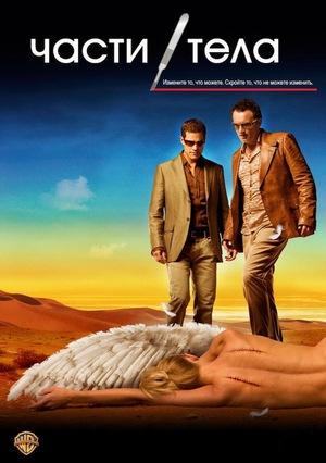 Сериал «Части тела» (2003 – 2010)