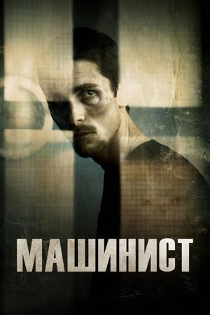 Фильм «Машинист» (2004)