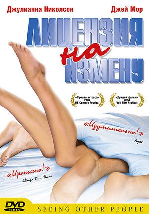 Фильм «Лицензия на измену» (2004)