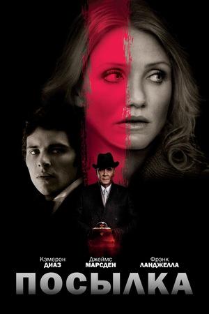 Фильм «Посылка» (2009)