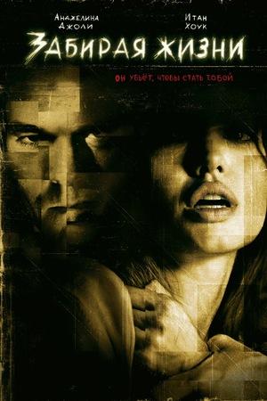 Фильм «Забирая жизни» (2004)