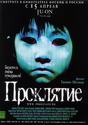 Фильм «Проклятие» (2002)