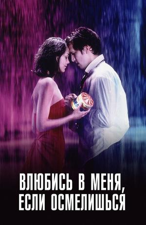 Фильм «Влюбись в меня, если осмелишься» (2003)