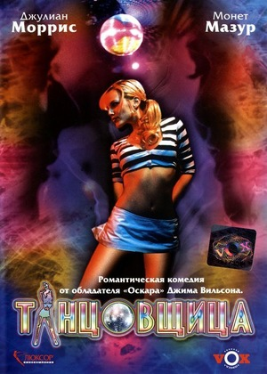 Фильм «Танцовщица» (2006)