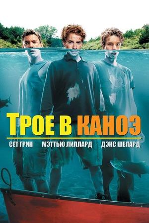 Фильм «Трое в каноэ» (2004)