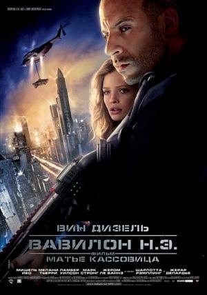Фильм «Вавилон Н.Э.» (2008)