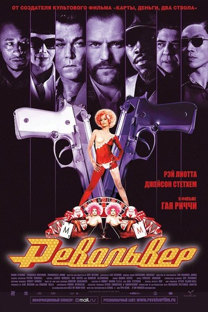 Фильм «Револьвер» (2005)
