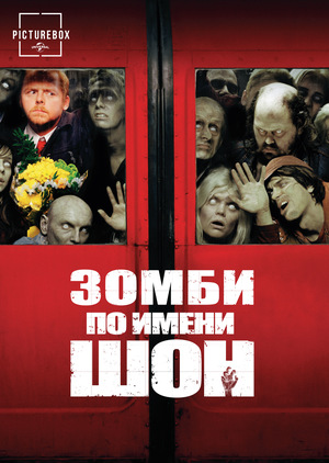 Фильм «Зомби по имени Шон» (2004)