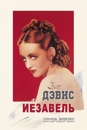 Фильм «Иезавель» (1938)