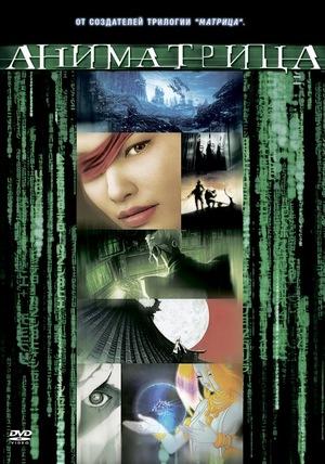Аниме «Аниматрица: Второе возрождение — Часть 1» (2003)