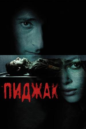 Фильм «Пиджак» (2004)