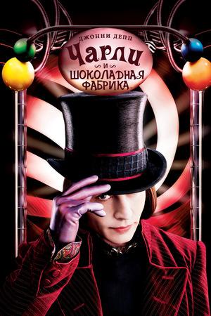 Фильм «Чарли и шоколадная фабрика» (2005)