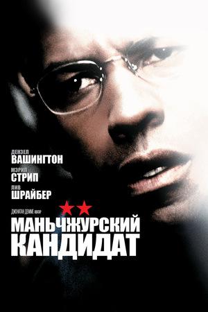 Фильм «Маньчжурский кандидат» (2004)