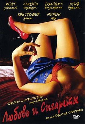 Фильм «Любовь и сигареты» (2005)