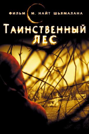 Фильм «Таинственный лес» (2004)