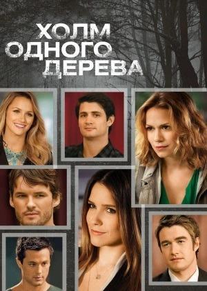 Сериал «Холм одного дерева» (2003 – 2012)