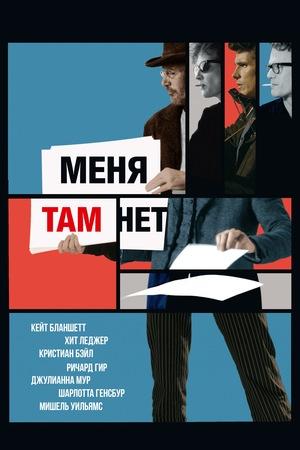 Фильм «Меня там нет» (2007)