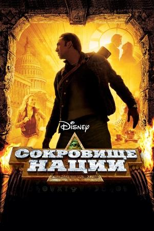 Фильм «Сокровище нации» (2004)