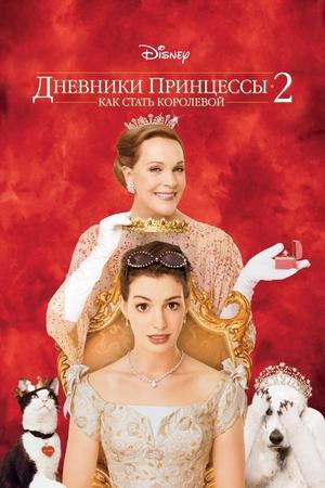 Фильм «Дневники принцессы 2: Как стать королевой» (2004)