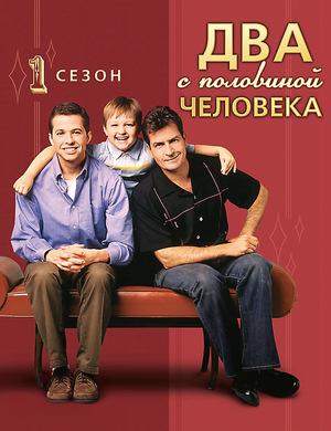Сериал «Два с половиной человека» (2003 – 2015)