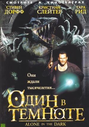 Фильм «Один в темноте» (2004)