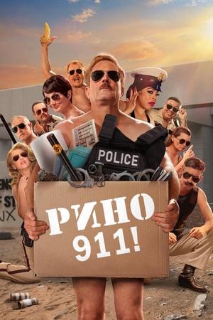 Сериал «Рино 911» (2003 – ...)