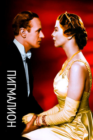 Фильм «Пигмалион» (1938)