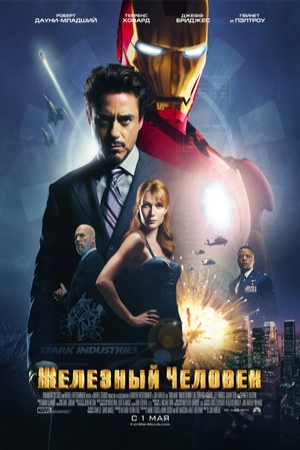 Фильм «Железный человек» (2008)