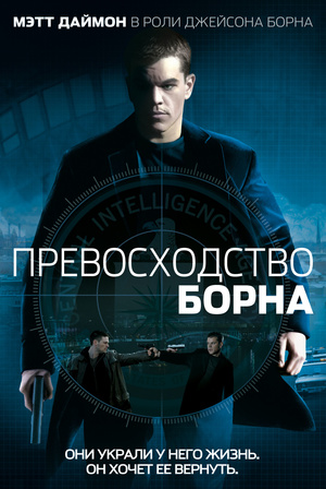 Фильм «Превосходство Борна» (2004)