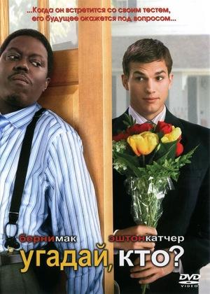 Фильм «Угадай, кто?» (2005)