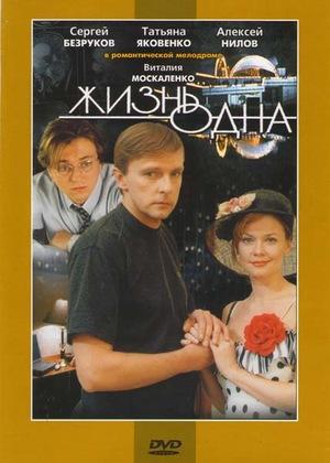 Фільм «Жизнь одна» (2003)