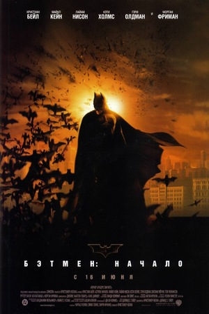 Фильм «Бэтмен: Начало» (2005)