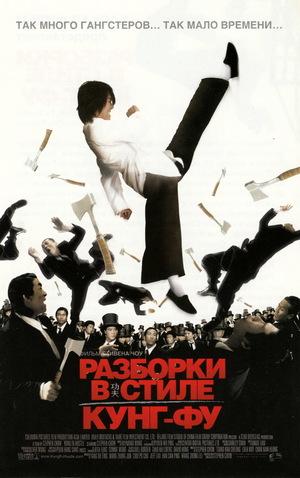 Фильм «Разборки в стиле кунг-фу» (2004)